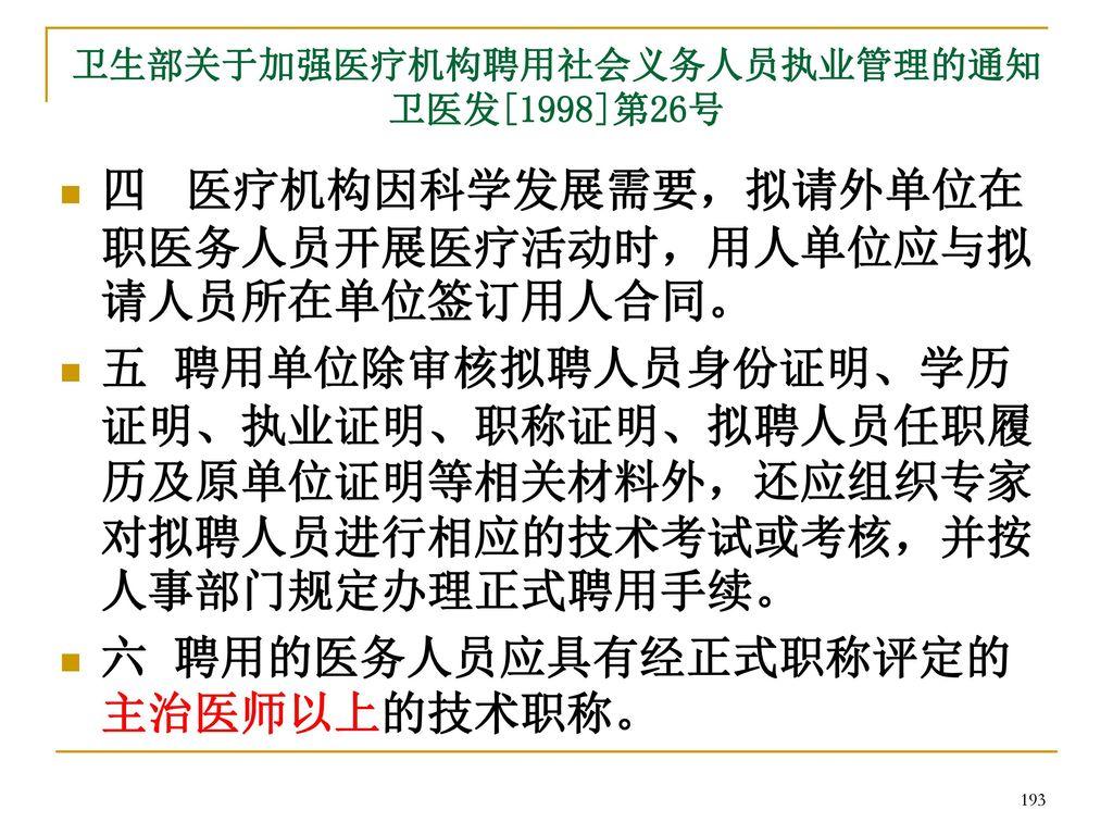 卫生部关于加强医疗机构聘用社会义务人员执业管理的通知 卫医发[1998]第26号